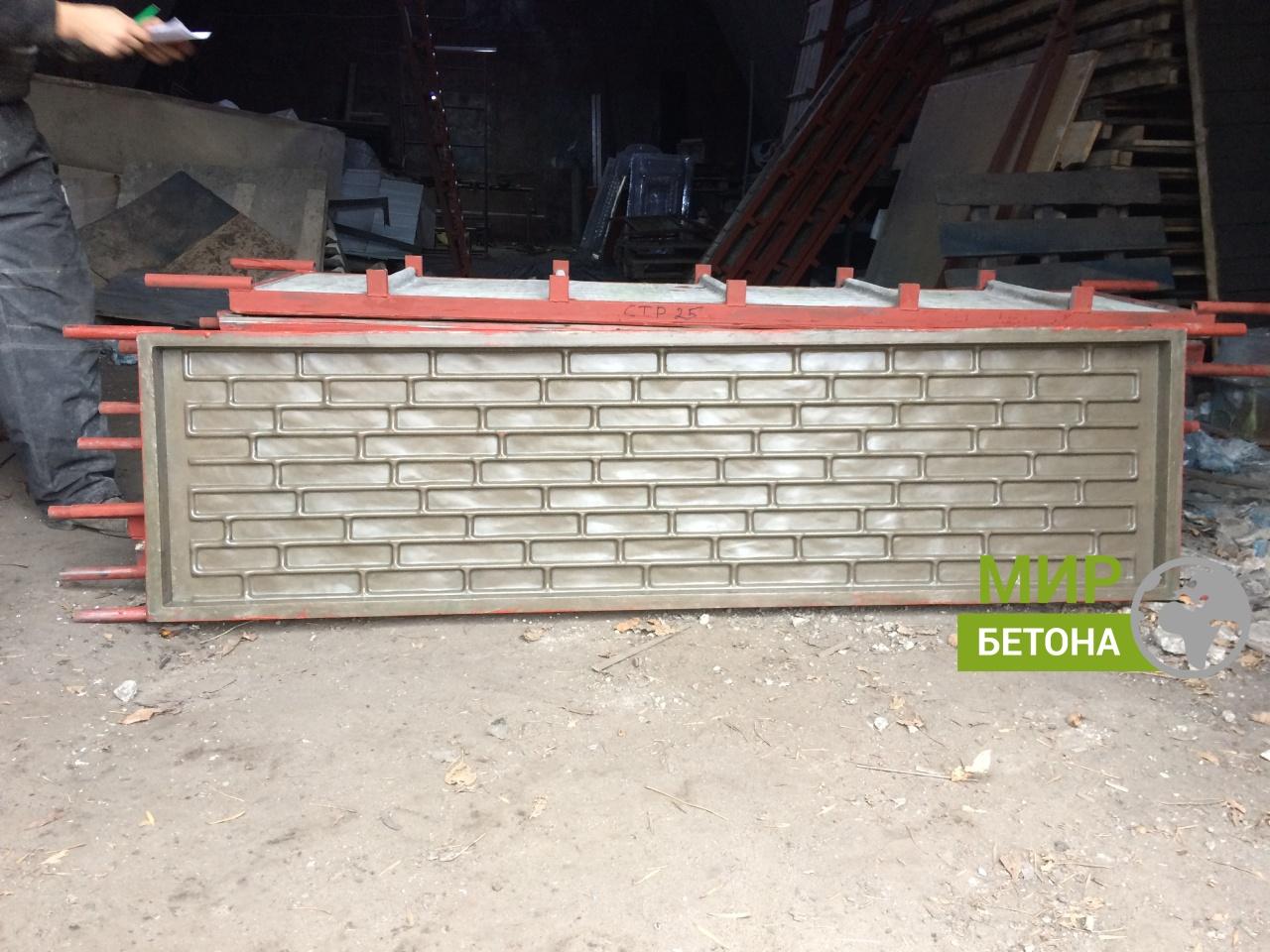 Форма забора Римский кирпич. Изготовление бетонных заборов из стеклопластиковых форм