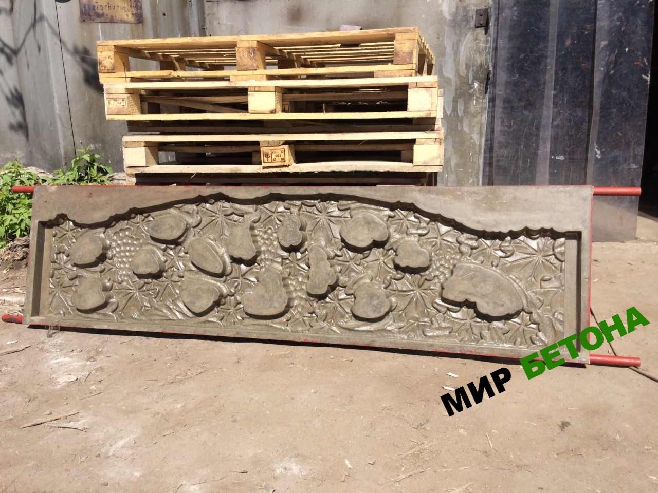 Формы для заборов из бетона купить с доставкой по Украине