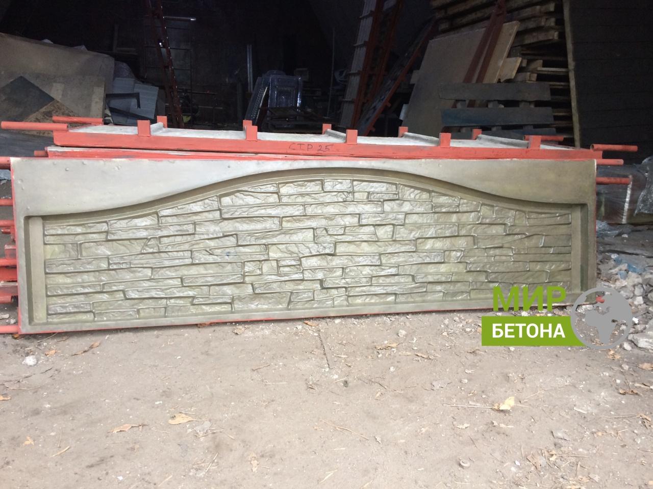 Форма для забора из бетона.