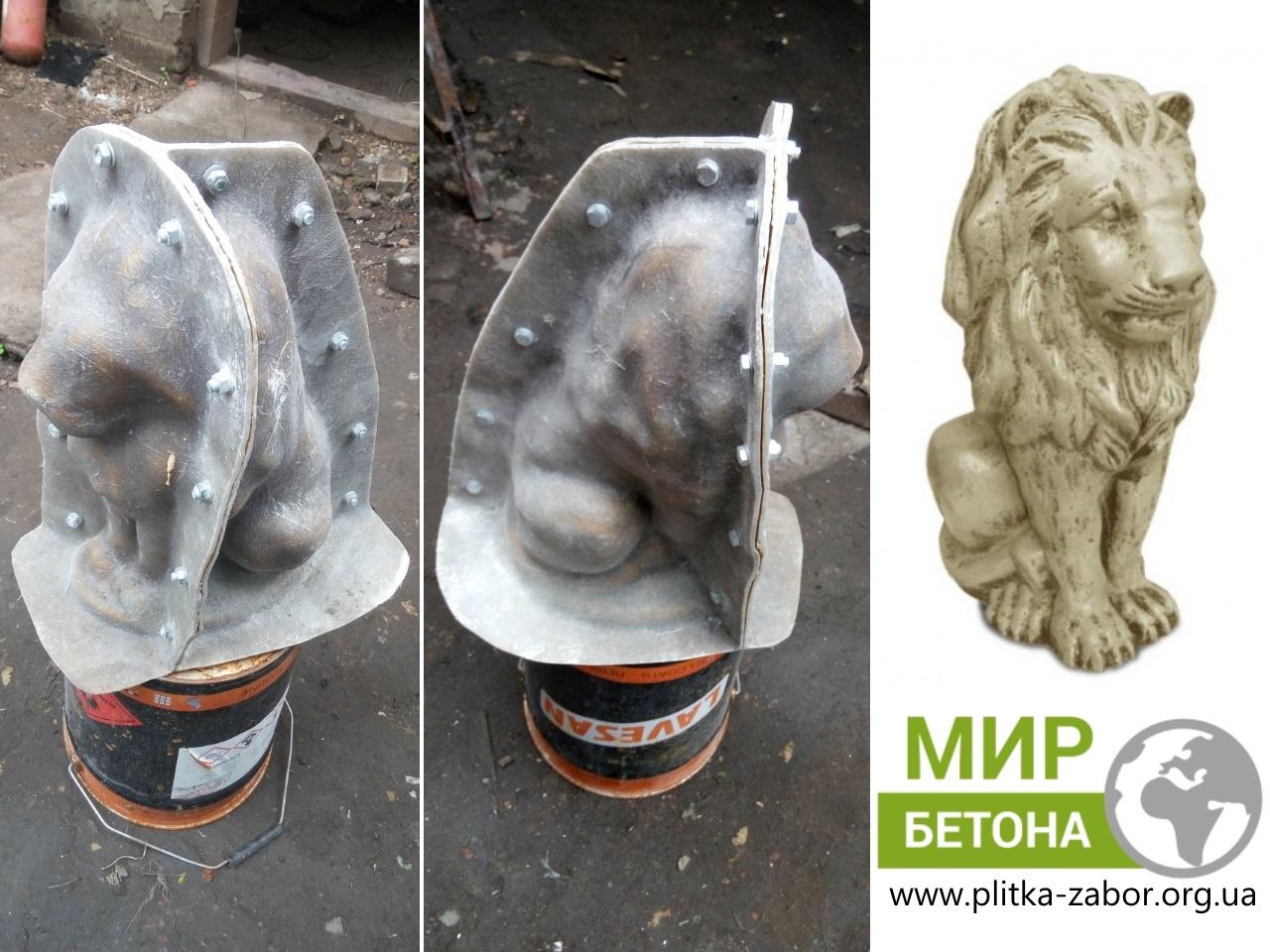 Форма для изготовления льва из бетона