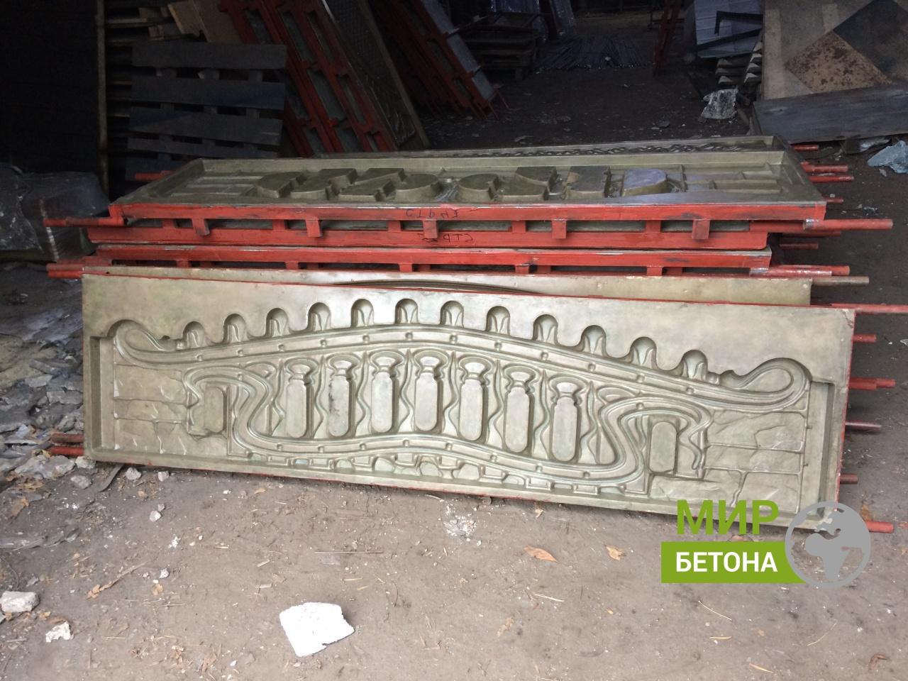 Форма заборов для изготовления из бетона