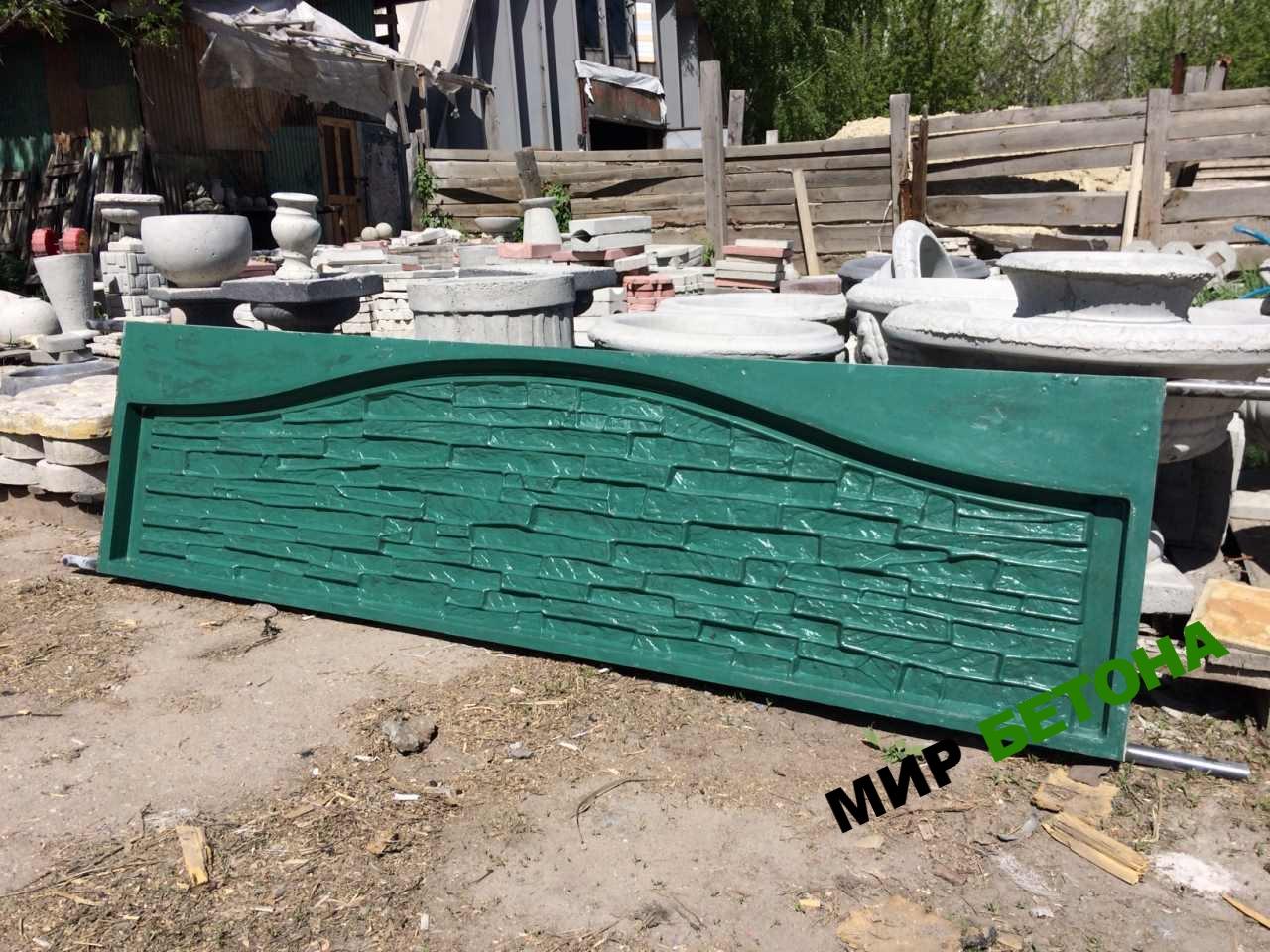 Формы для бетонных заборов. Изготовление своими руками и для производства