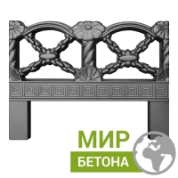 Форма оградки С08